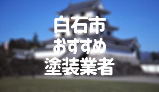 宮城県白石市の「外壁塗装・屋根塗装」おすすめ業者を一覧で紹介!