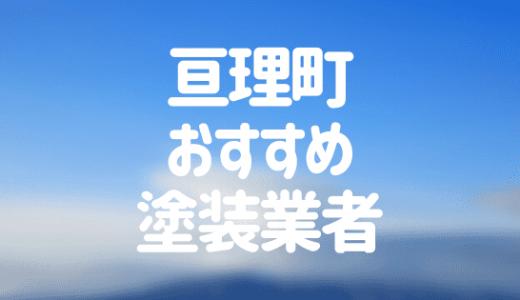 宮城県亘理町の「外壁塗装・屋根塗装」おすすめ業者を一覧で紹介!