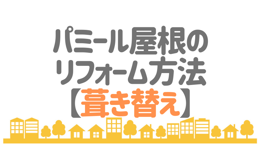 パミール屋根のリフォーム方法【葺き替え】