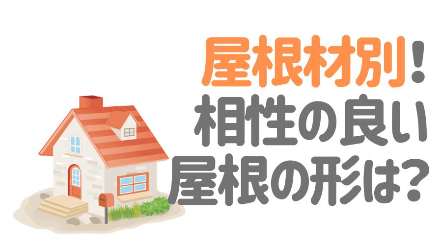 屋根材別!相性の良い屋根の形とは?