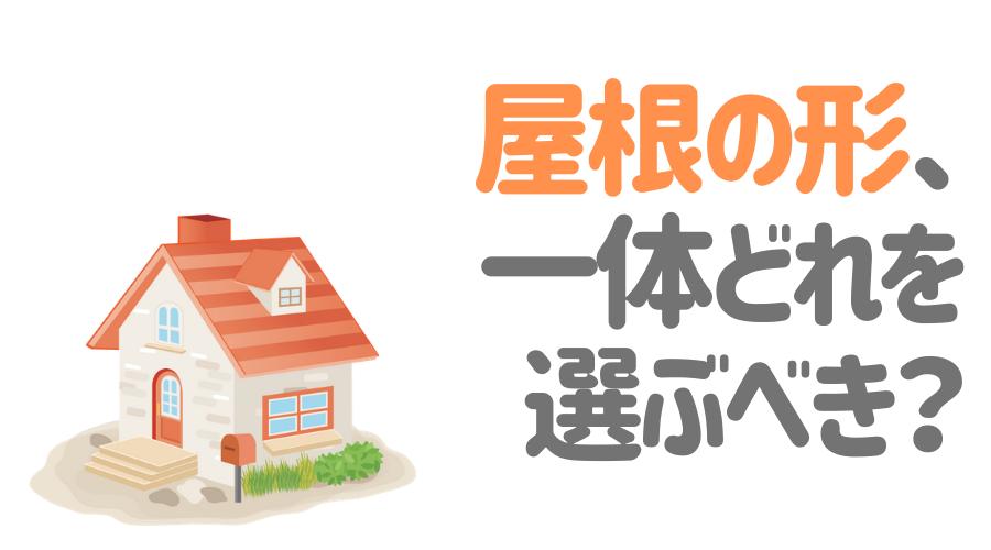屋根の形選びに迷う…どれを選ぶべき?