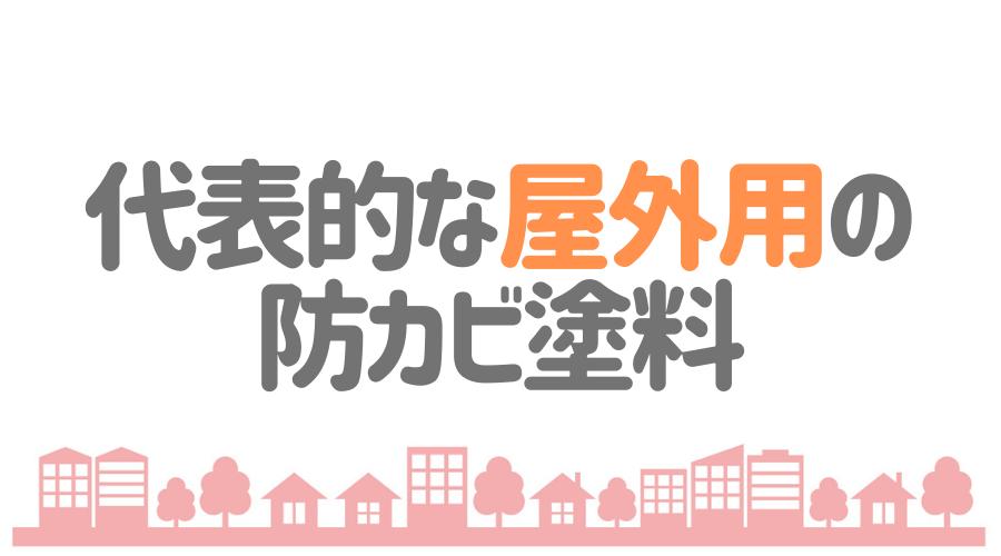 代表的な屋外用の防カビ塗料
