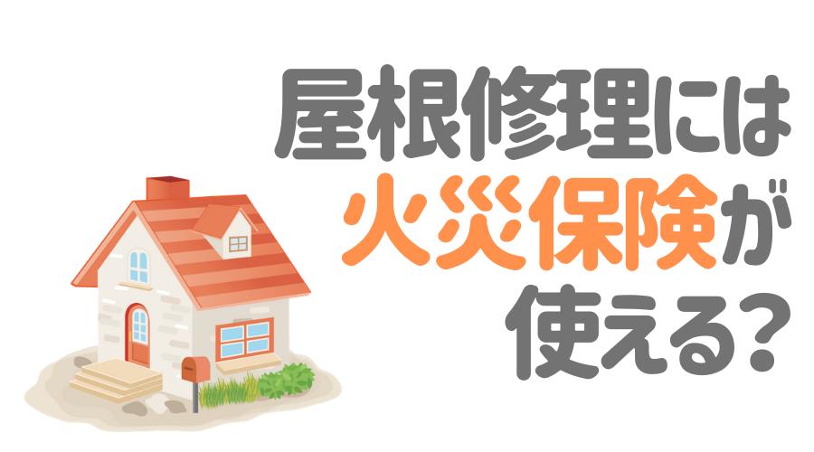 屋根修理には火災保険が使える?