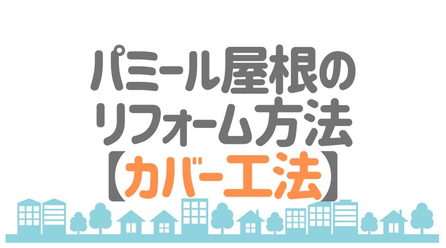 パミール屋根のリフォーム方法【カバー工法】