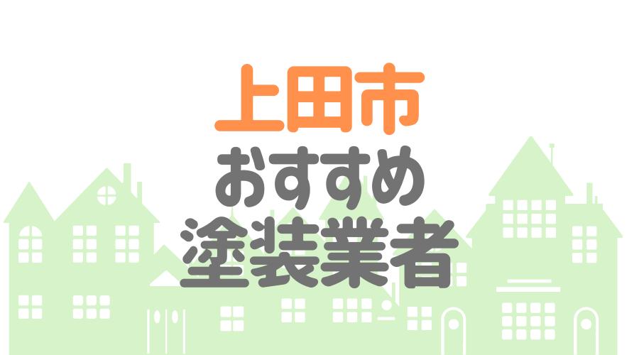 長野県上田市の「外壁塗装・屋根塗装」おすすめ業者を一覧で紹介!