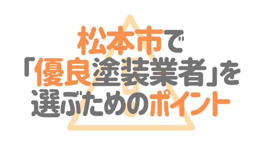 松本市で「優良塗装業者」を選ぶためのポイント
