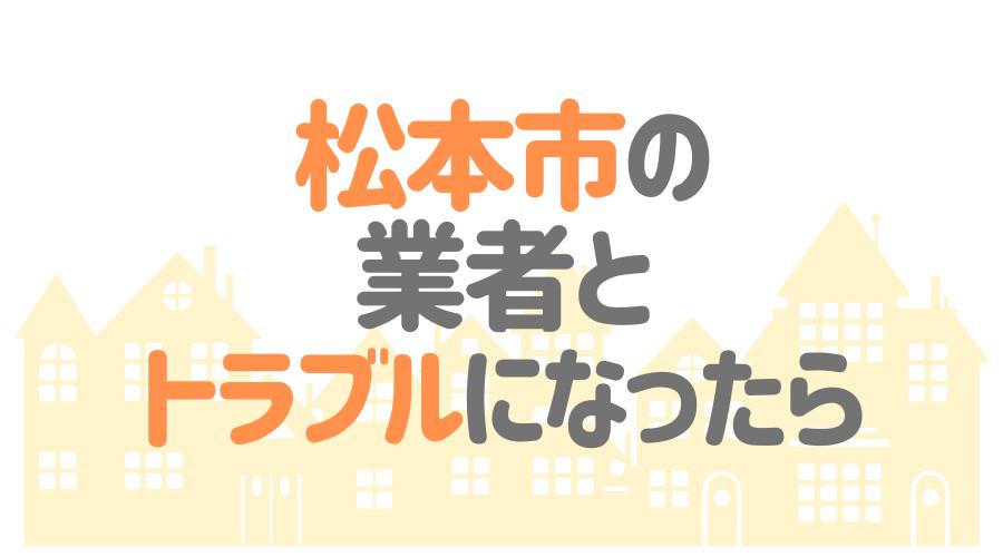 松本市の業者とトラブルになったら