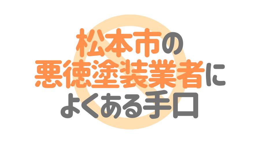 松本市の悪徳塗装業者によくある手口