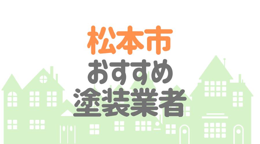 松本市おすすめ塗装業者