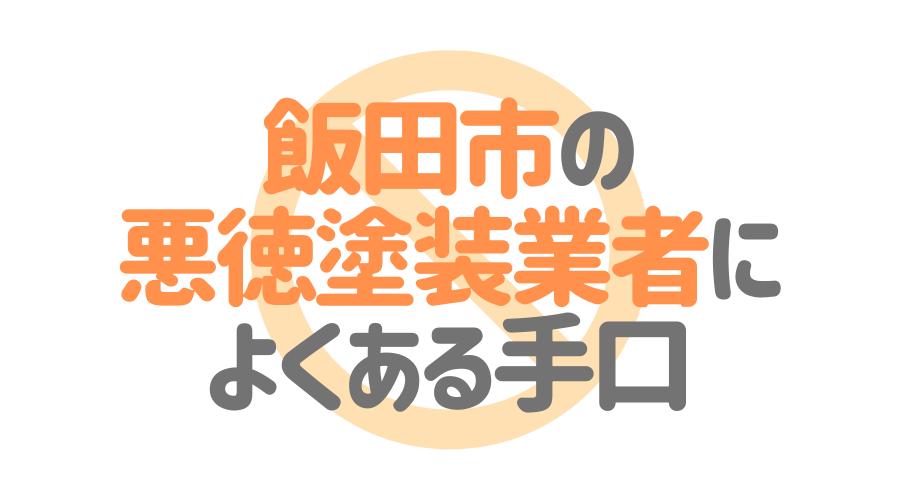飯田市の悪徳塗装業者によくある手口