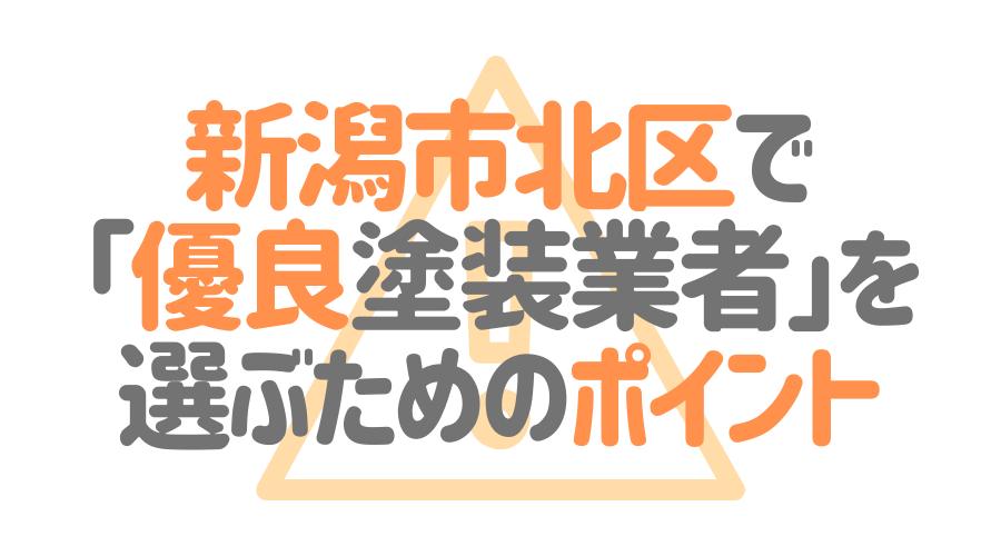 新潟市北区で「優良塗装業者」を選ぶためのポイント