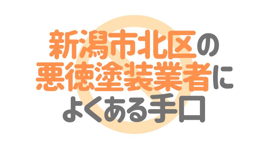 新潟市北区の悪徳塗装業者によくある手口
