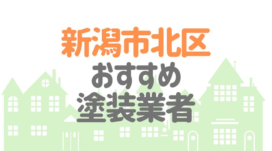 新潟市北区おすすめ塗装業者
