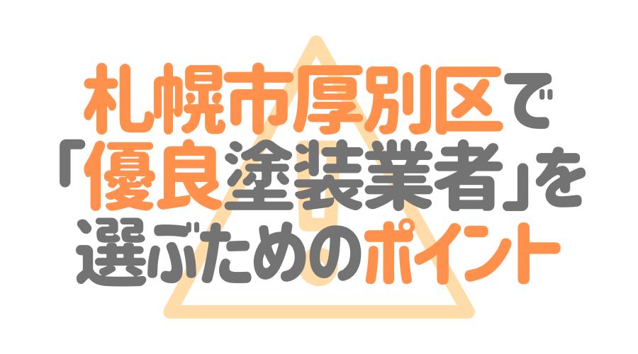 札幌市厚別区で「優良塗装業者」を選ぶためのポイント