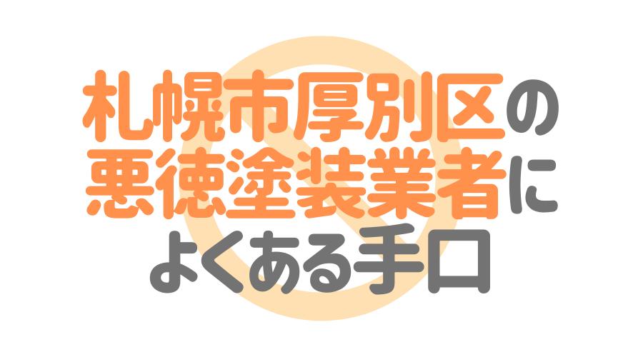 札幌市厚別区の悪徳塗装業者によくある手口