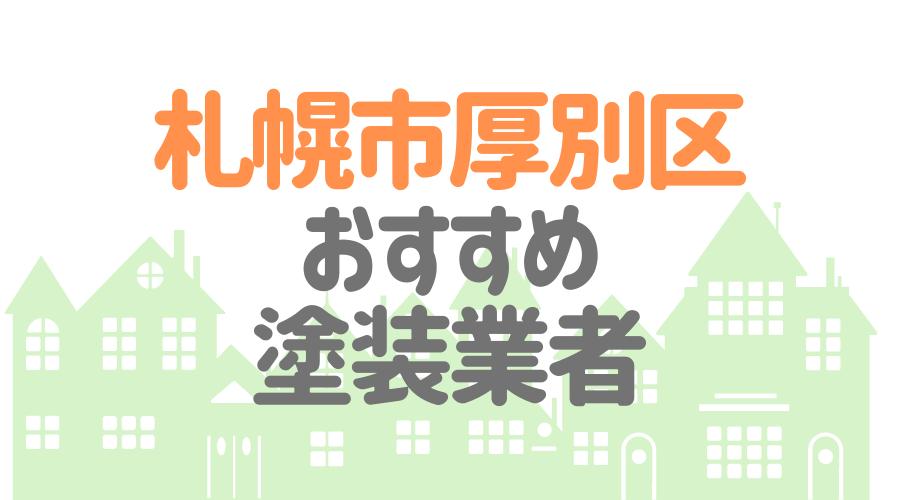 札幌市厚別区おすすめ塗装業者