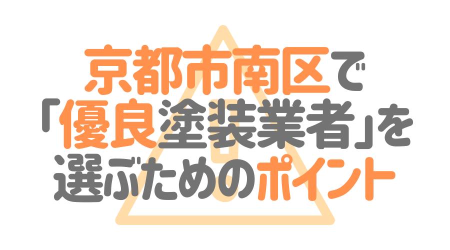 京都市南区で「優良塗装業者」を選ぶためのポイント