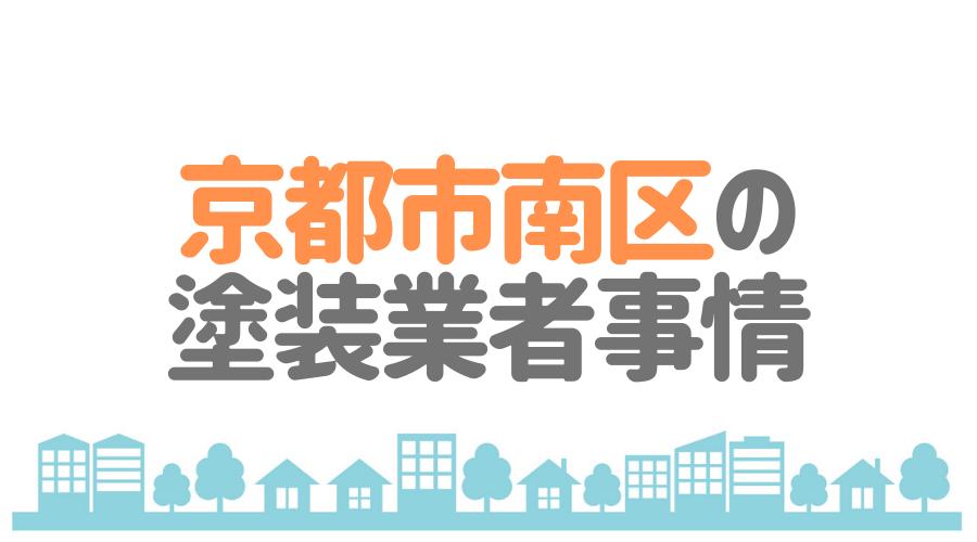 京都市南区の塗装業者事情