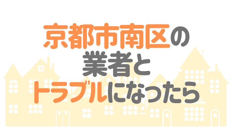 京都市南区の業者とトラブルになったら