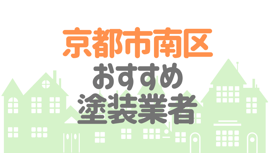 京都市南区おすすめ塗装業者
