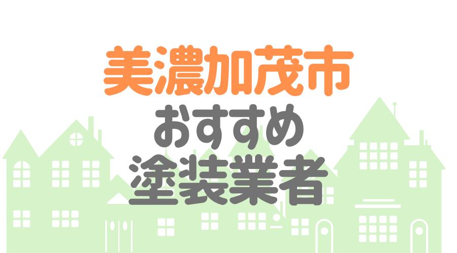 美濃加茂市おすすめ塗装業者