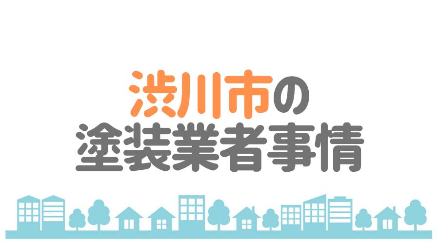 渋川市の塗装業者事情