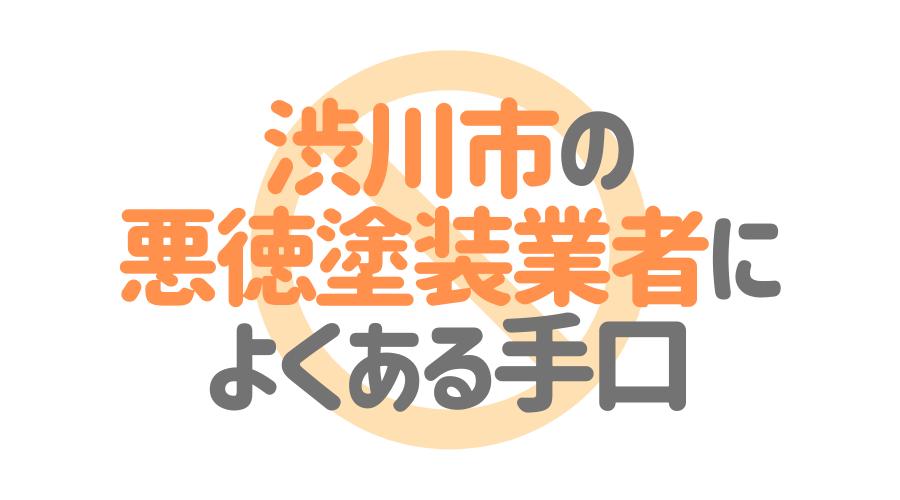 渋川市の悪徳塗装業者によくある手口