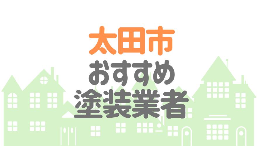 太田市おすすめ塗装業者