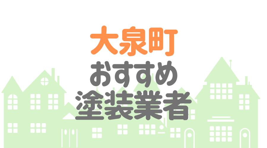 大泉町おすすめ塗装業者