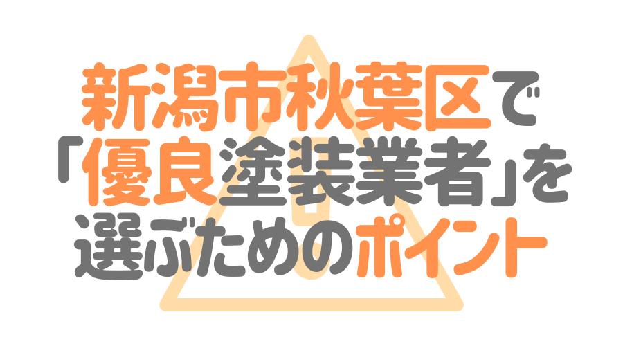 新潟市秋葉区で「優良塗装業者」を選ぶためのポイント
