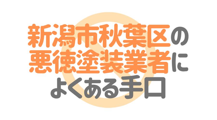 新潟市秋葉区の悪徳塗装業者によくある手口