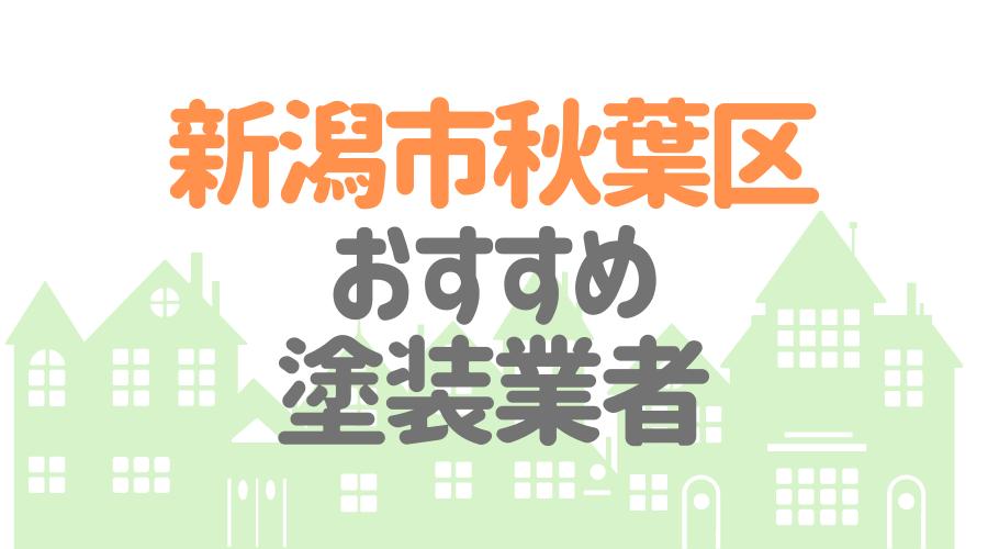 新潟市秋葉区おすすめ塗装業者