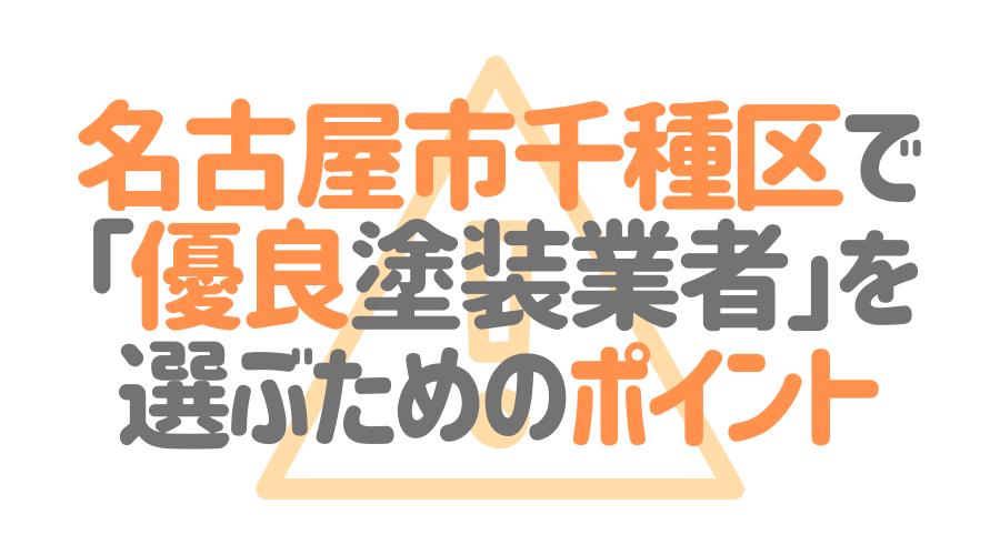 名古屋市千種区で「優良塗装業者」を選ぶためのポイント
