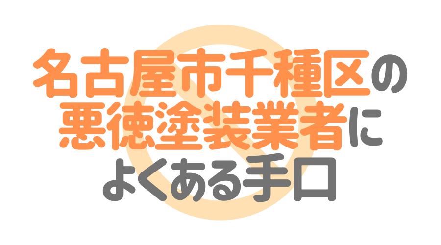 名古屋市千種区の悪徳塗装業者によくある手口