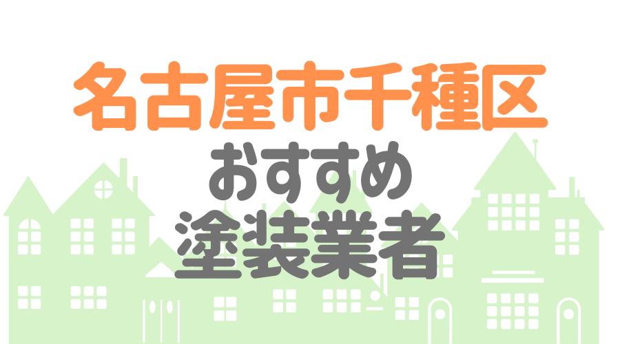 名古屋市千種区おすすめ塗装業者