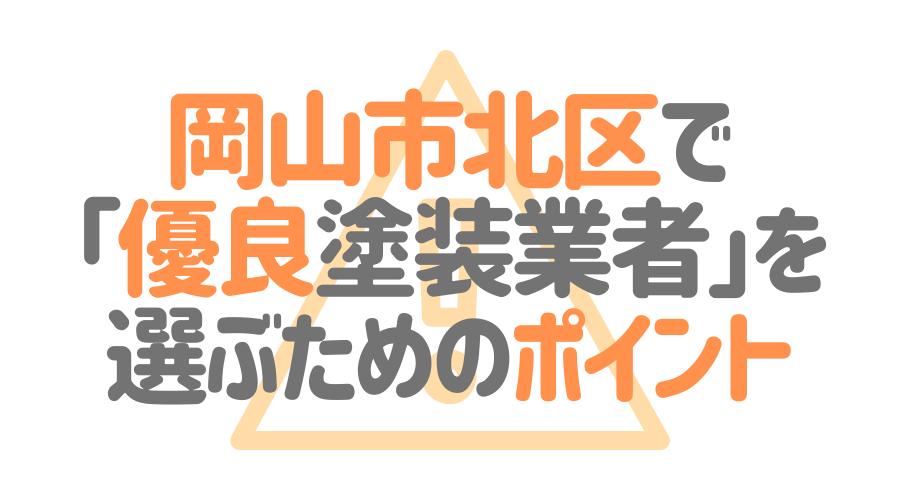 岡山市北区で「優良塗装業者」を選ぶためのポイント