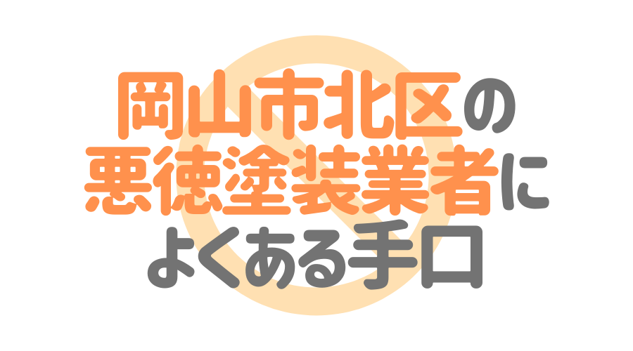 岡山市北区の悪徳塗装業者によくある手口