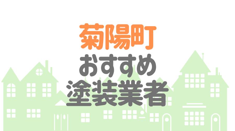 菊陽町おすすめ塗装業者