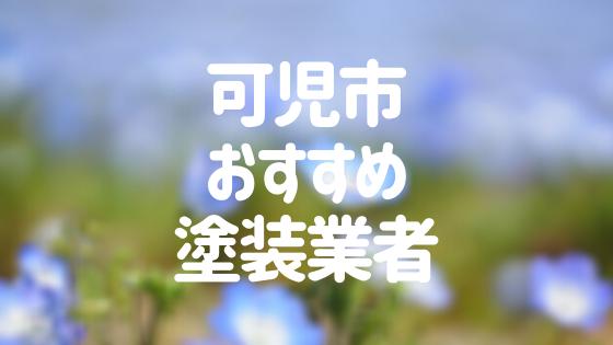 岐阜県可児市の「外壁塗装・屋根塗装」おすすめ業者を一覧で紹介!