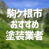 長野県駒ヶ根市の「外壁塗装・屋根塗装」おすすめ業者を一覧で紹介!