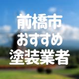 群馬県前橋市の「外壁塗装・屋根塗装」おすすめ業者を一覧で紹介!