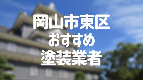 岡山県岡山市東区の「外壁塗装・屋根塗装」おすすめ業者を一覧で紹介!