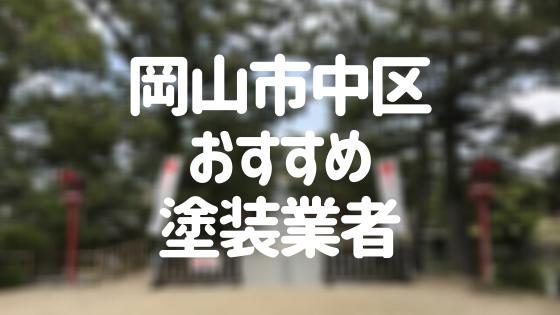 岡山県岡山市中区の「外壁塗装・屋根塗装」おすすめ業者を一覧で紹介!