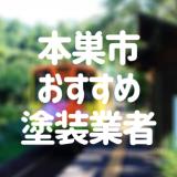 岐阜県本巣市の「外壁塗装・屋根塗装」おすすめ業者を一覧で紹介!