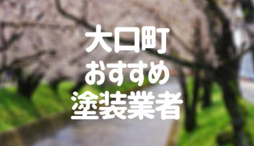 愛知県大口町の「外壁塗装・屋根塗装」おすすめ業者を一覧で紹介!