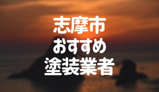 三重県志摩市の「外壁塗装・屋根塗装」おすすめ業者を一覧で紹介!