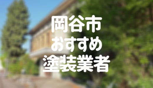 長野県岡谷市の「外壁塗装・屋根塗装」おすすめ業者を一覧で紹介!