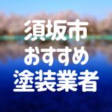 長野県須坂市の「外壁塗装・屋根塗装」おすすめ業者を一覧で紹介!