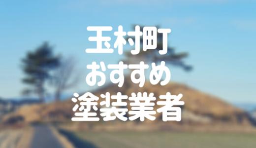 群馬県玉村町の「外壁塗装・屋根塗装」おすすめ業者を一覧で紹介!