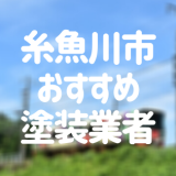 新潟県糸魚川市の「外壁塗装・屋根塗装」おすすめ業者を一覧で紹介!